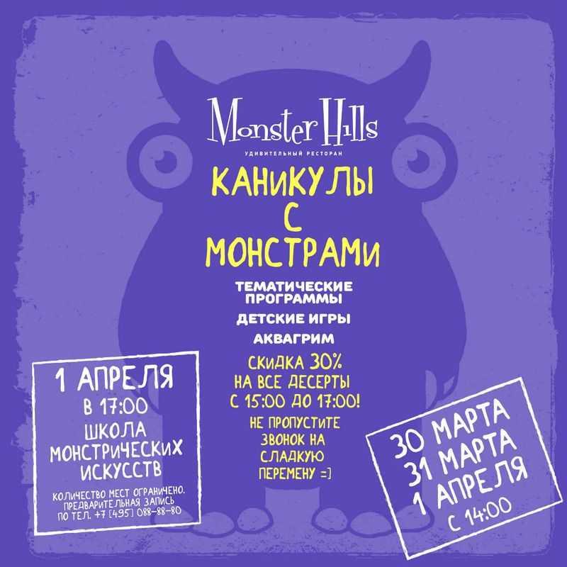 afisha-monster-guest