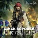 джек_cfqn