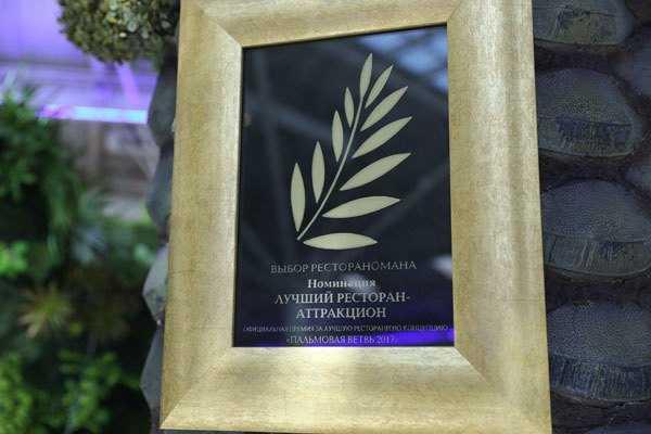 Награда Золотой Пальмовой ветви 2017 в номаниции «Ресторан-Аттракцион»