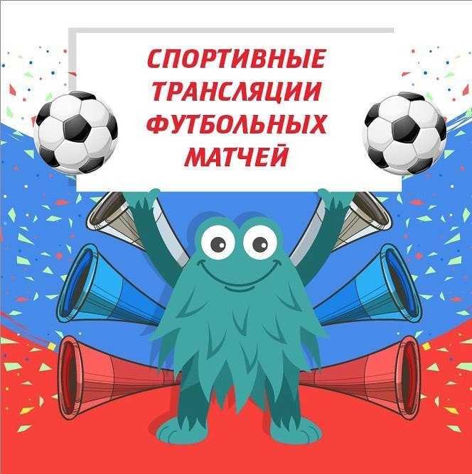 Футбол у монстров